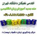 آکادمی نخبگان دانشگاه تهران آموزش زبان انگلیسی