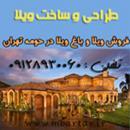 فروش ویلا و باغ ویلا در حومه تهران