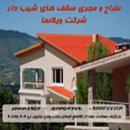 شرکت ویلانما ( طراح و مجری سقف های شیب دار)