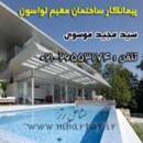 پیمانکار ساختمان مقیم لواسون سید مجید موسوی