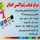 مرکز چاپ زیراکس ایران