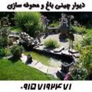 دیوار چینی باغ و محوطه سازی