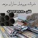 شرکت پروفیل سازان یزد