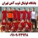 باشگاه فوتبال ذوب آهن تهران